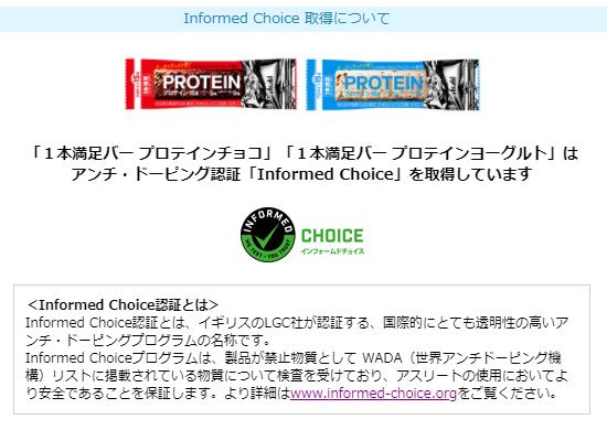 「1本満足バー プロテインチョコ」「1本満足バー プロテインヨーグルト」は アンチ・ドーピング認証「Informed Choice」を取得しています