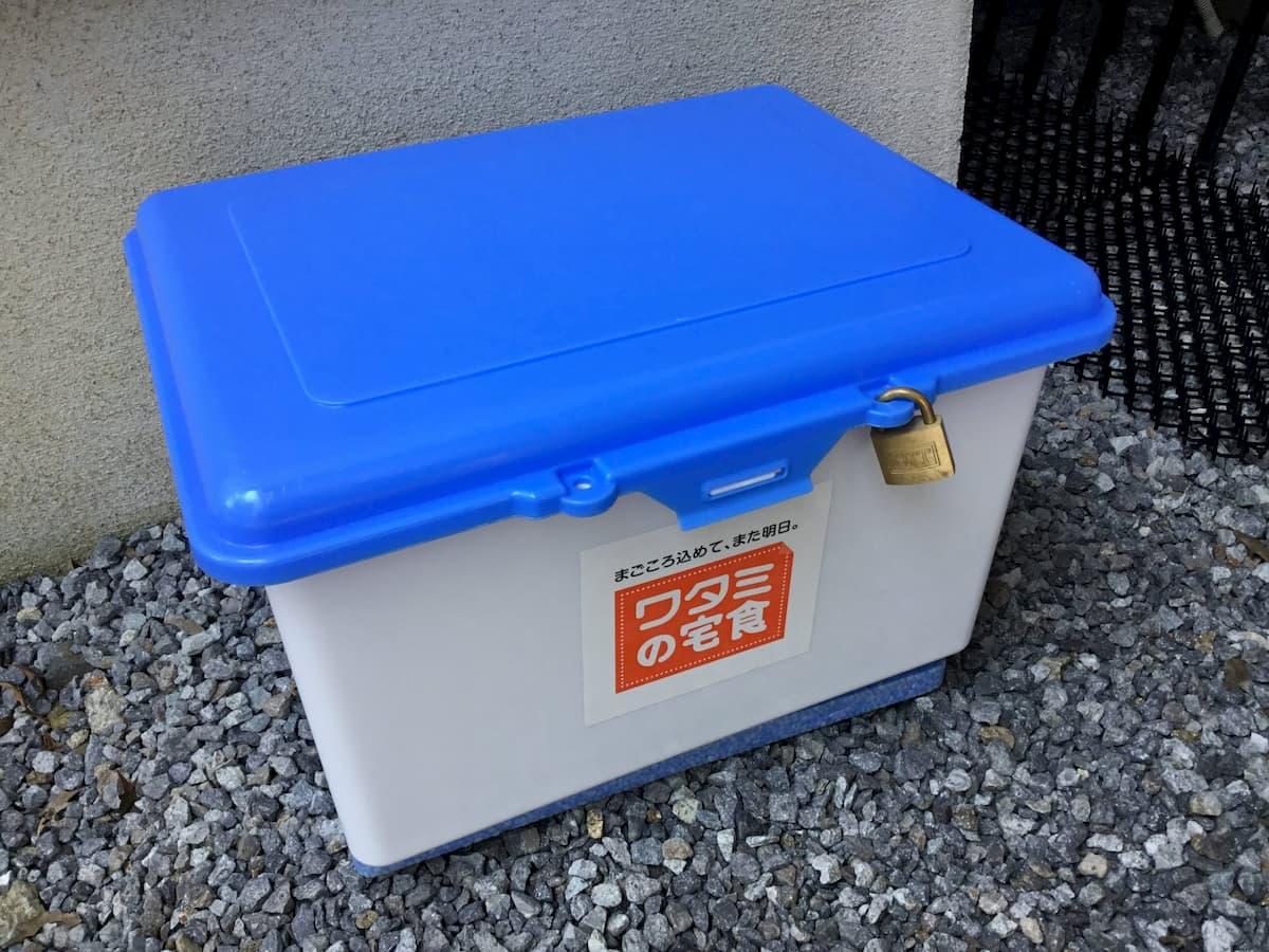 ワタミの宅食不在時鍵付きの専用のボックス