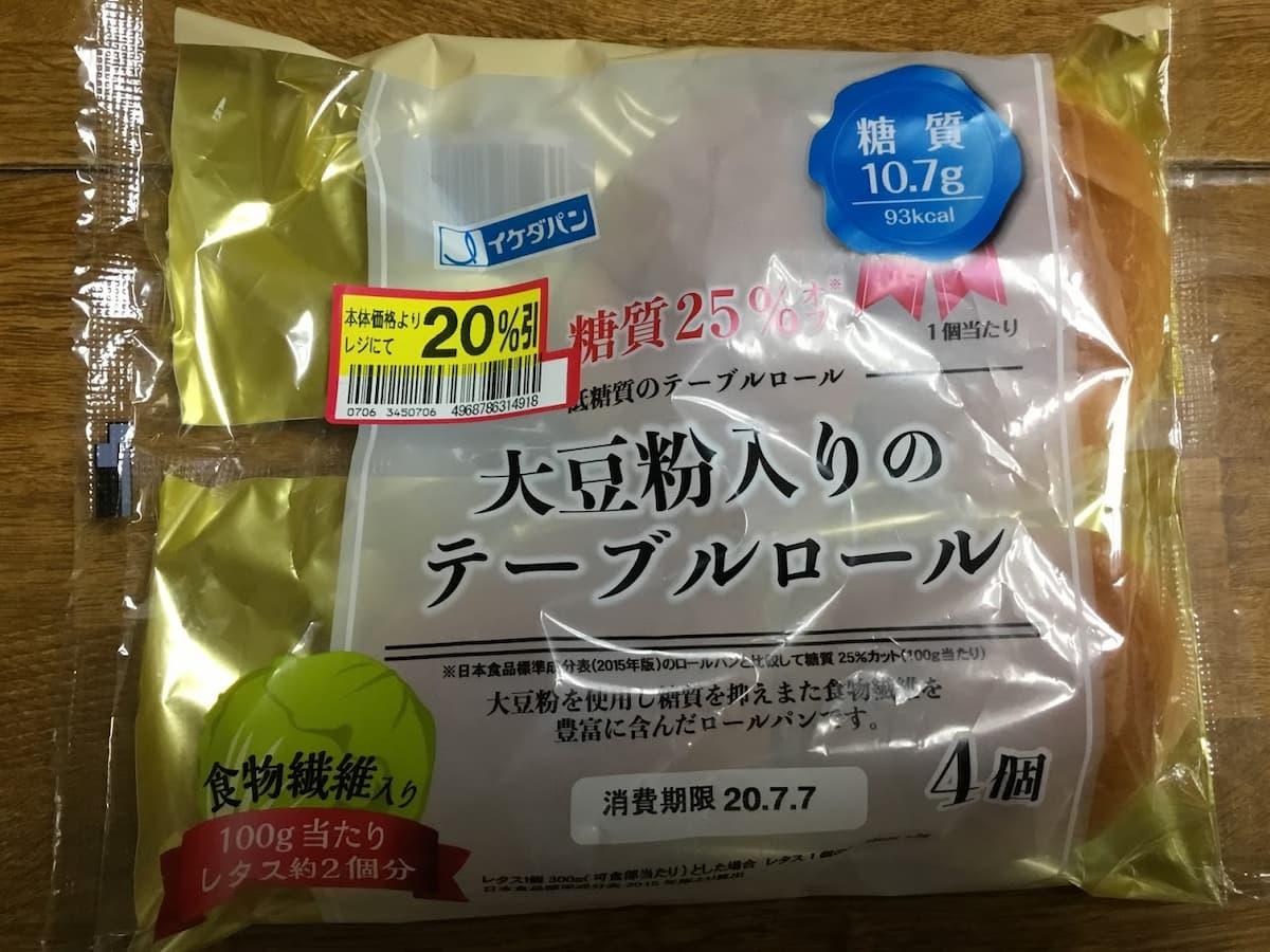 糖質25%オフ低糖質のテーブルロール(大豆粉入りのテーブルロール)