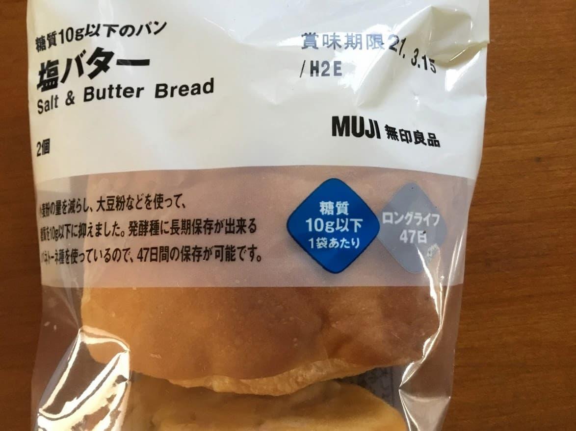 無印良品塩バター