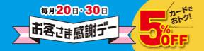 毎月20日・30日「お客さま感謝デー」で5%オフ