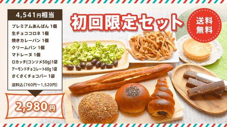 楽園フーズ糖質制限の初回限定セット(送料無料)
