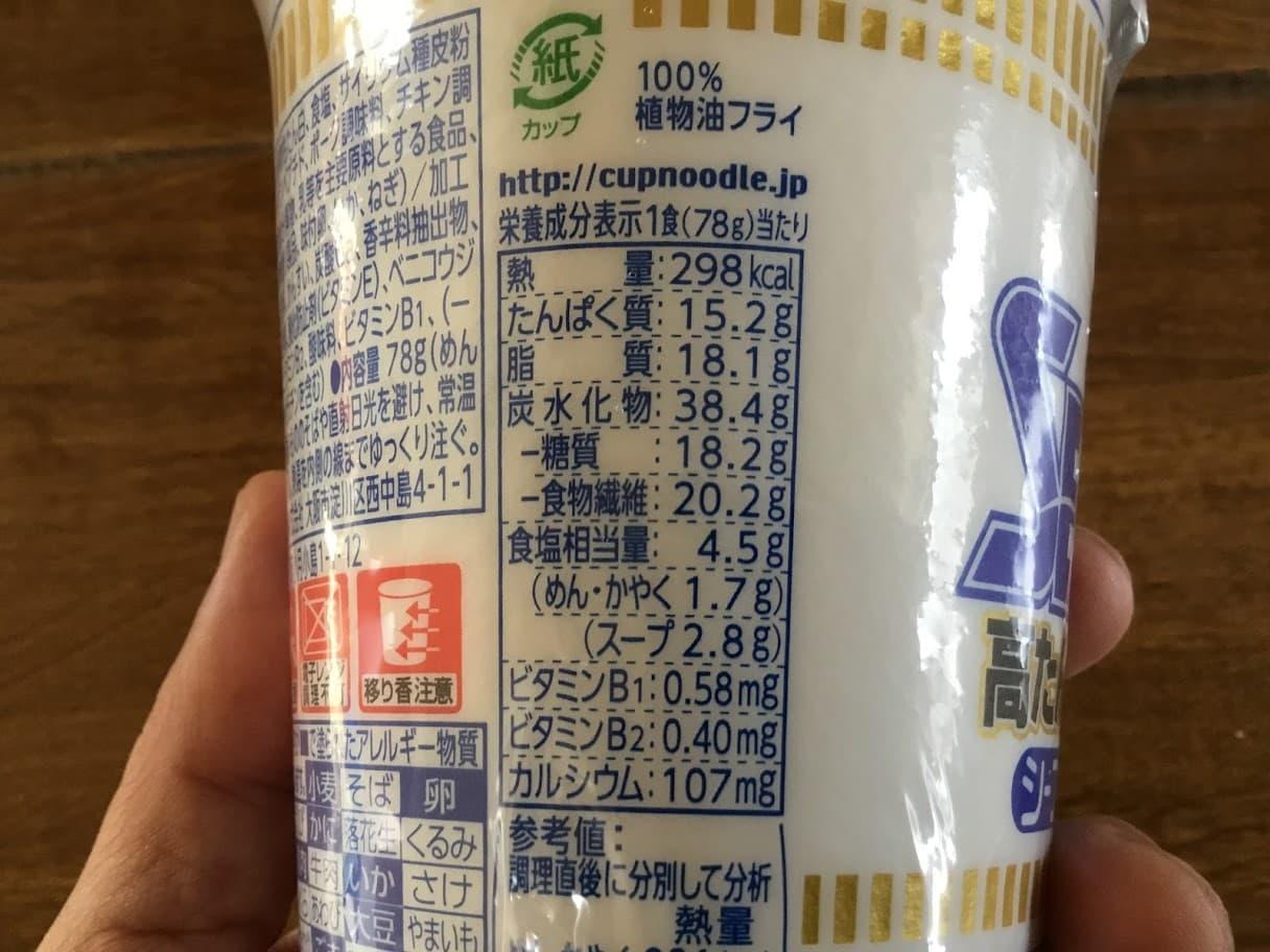 カップヌードルPRO 高たんぱく&低糖質 シーフードヌードル
