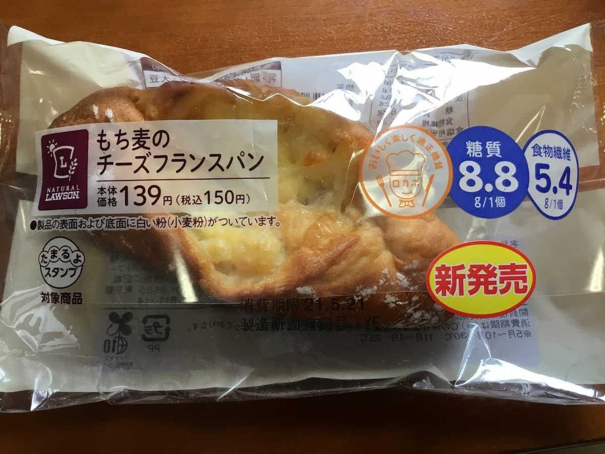 ローソンもち麦のチーズフランスパン