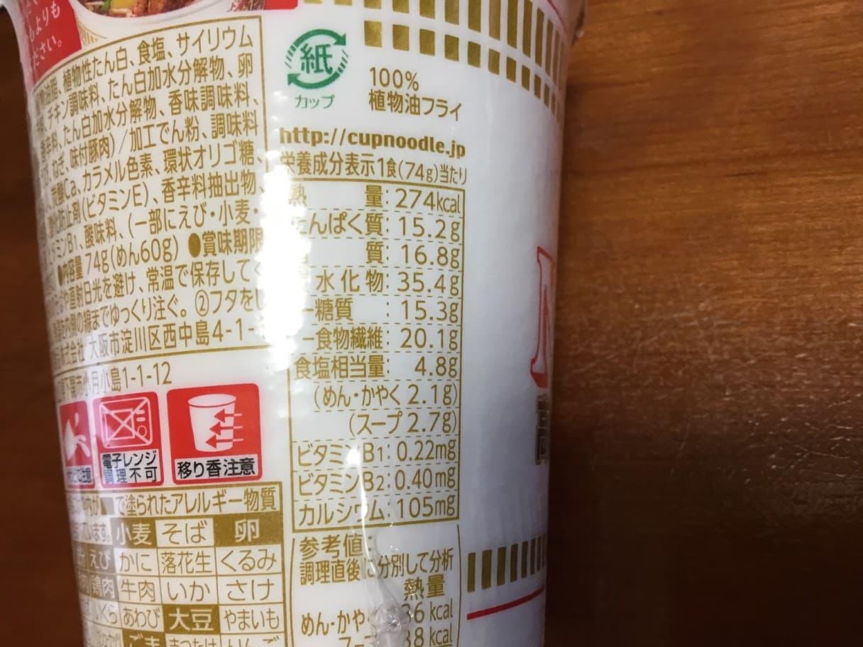 カップヌードルPRO 高たんぱく&低糖質