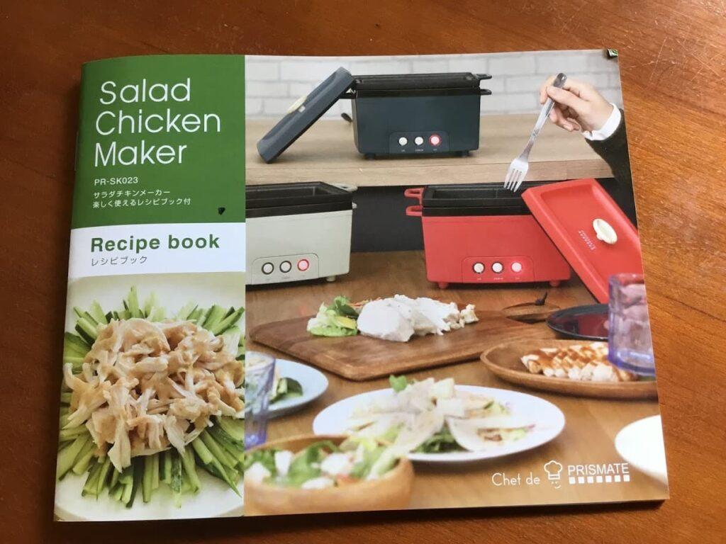 サラダチキンメーカー レシピブック