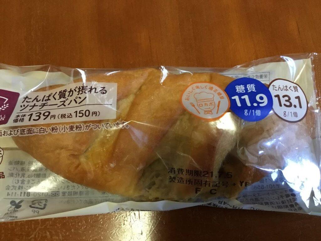 たんぱく質が摂れるツナチーズパン