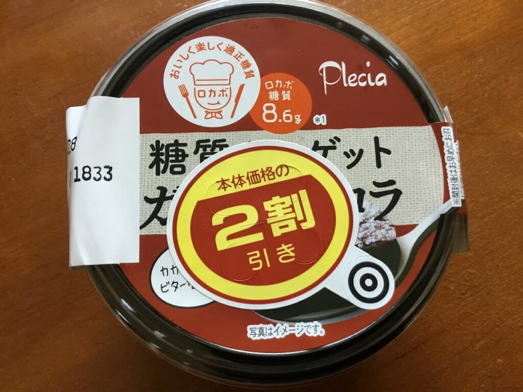 プレシア糖質ターゲットガトーショコラ