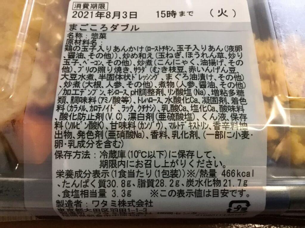 ワタミの宅食『まごころダブル』