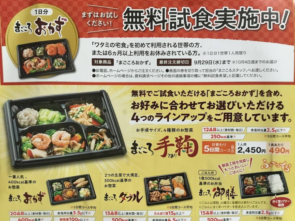 ワタミの宅食『まごころダブル』無料試食券
