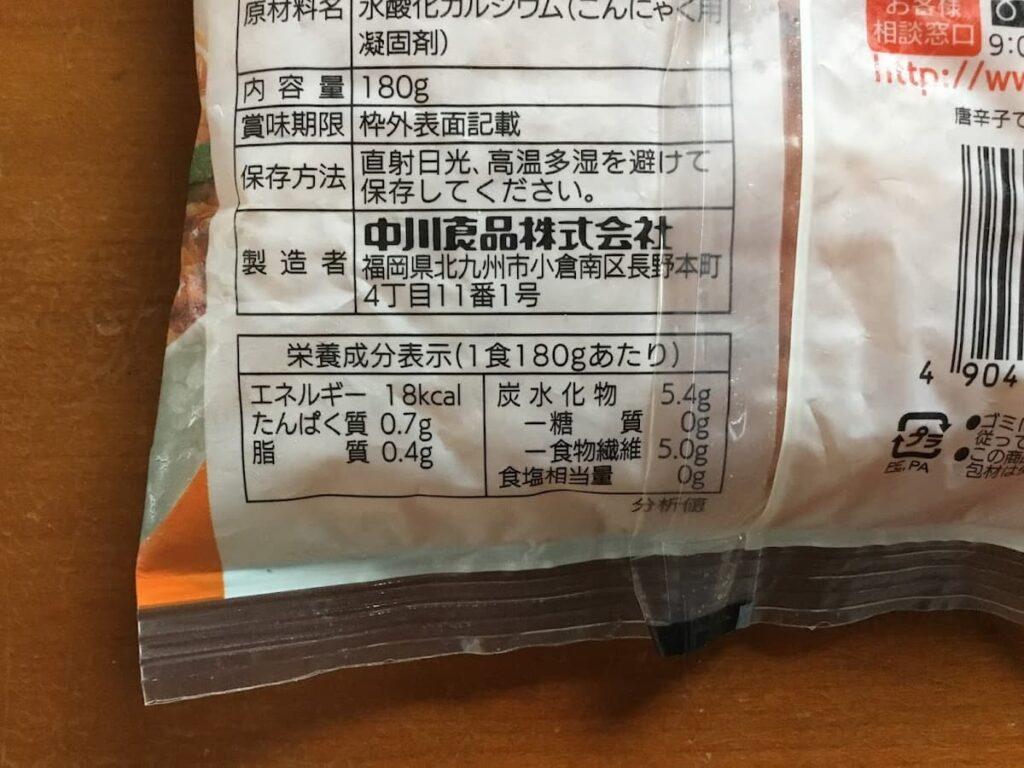 中川食品カロリOFF辛い麺(糖質0g)